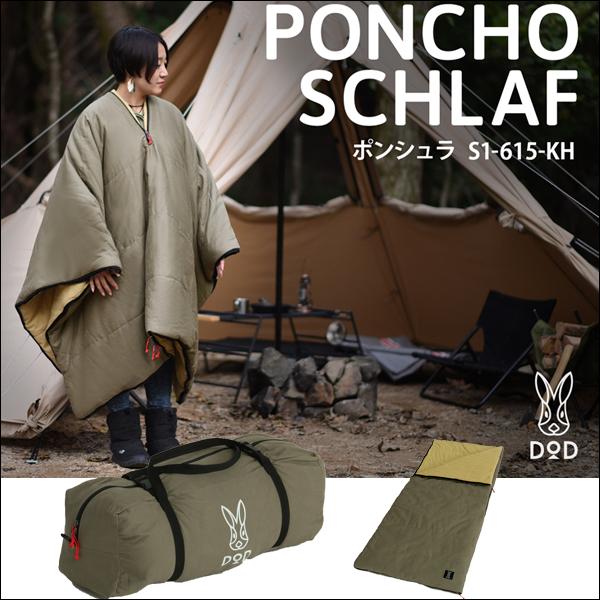 ポンシュラ S1-615-KH DOD 寝袋 シュラフ
