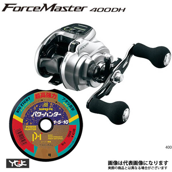 フォースマスター 400DH PE2号×200m リールに巻いて発送 シマノ 電動リール ライン付き セット