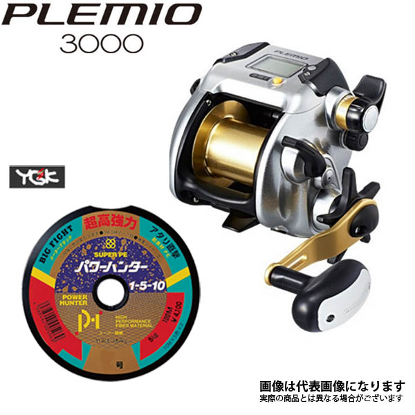 15 プレミオ 3000 PE4号×400m リールに巻いて発送 シマノ 電動リール ライン付き セット