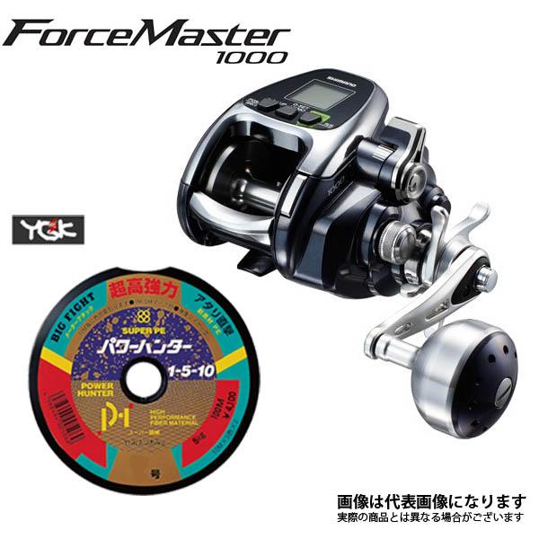 4/9 20時から全商品ポイント最大41倍期間開始*16 フォースマスター 1000 PE5号×200m リールに巻いて発送 シマノ 電動リール ライン付き セット