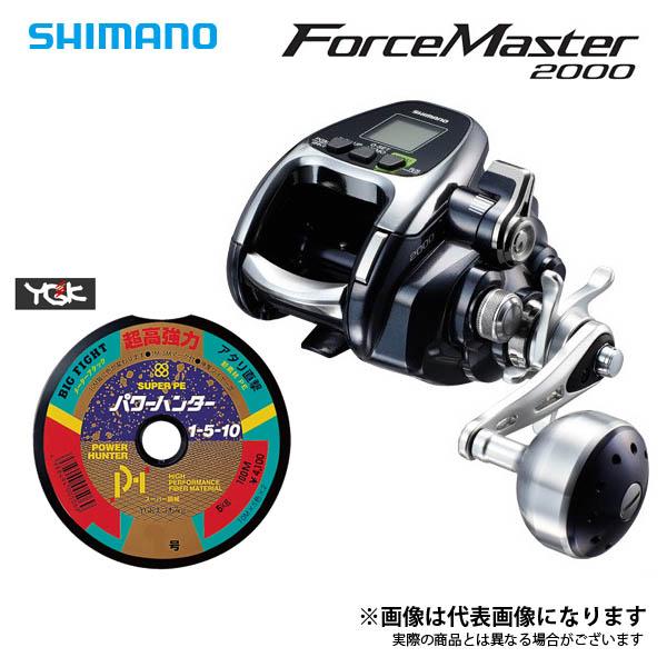 16 フォースマスター 2000 PE4号×400m リールに巻いて発送 シマノ 電動リール ライン付き セット