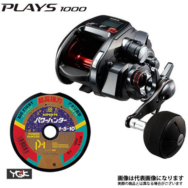 17 プレイズ 1000 PE2号×400m リールに巻いて発送 シマノ 電動リール ライン付き セット