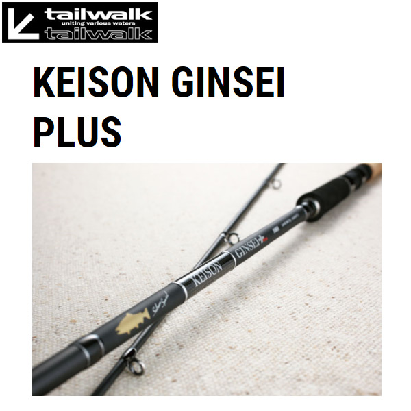 【テイルウォーク】KEISON GINSEI PLUS 116H [大型便]