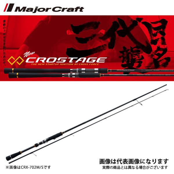 【メジャークラフト】NEW クロステージ [ ボートシーバスモデル ] CRX-662L/Sクロステージ シーバス ロッド