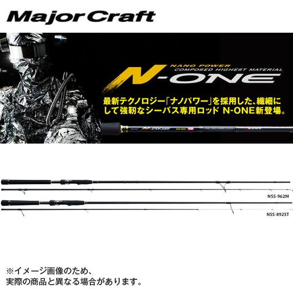 【メジャークラフト】エヌワン [ N-ONE ] NSS-962M [大型便]エヌワン シーバス ロッド