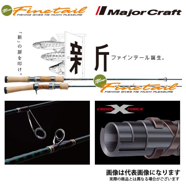 【メジャークラフト】NEW ファインテール FSX-622Lトラウト ロッド メジャークラフト
