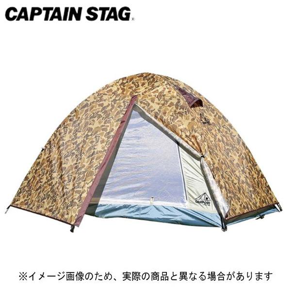 キャンプアウト ドームテントUV2人用(カモフラージュ) UA-26 キャプテンスタッグ テント ツールームテント キャンプ アウトドア 用品