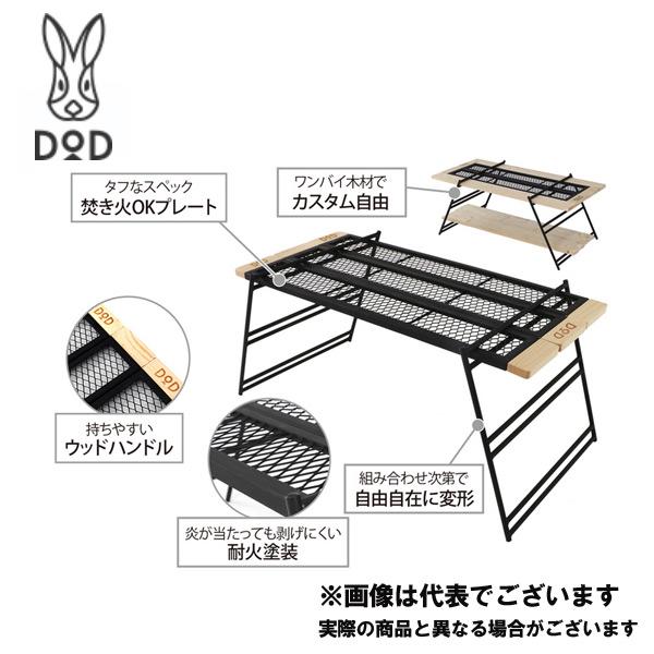 テキーラテーブル TB4-535 DOD テーブル アウトドアテーブル おしゃれ