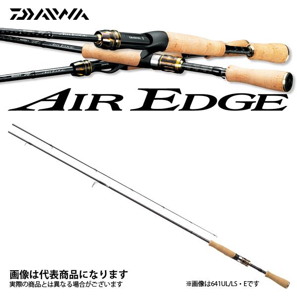 エアエッジ [ AIREDGE ] 641UL/LS・E ダイワ 大型便 バスロッド スピニング