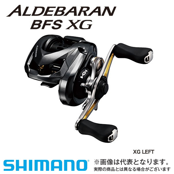 シマノ 16 アルデバラン BFS XG 右ハンドル仕様 釣り フィッシング