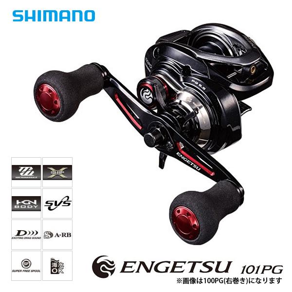 シマノ 16 エンゲツ 101PG 左ハンドル仕様 釣り フィッシング