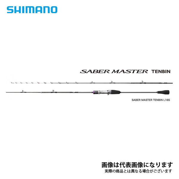 サーベルマスター テンビン L165 シマノ