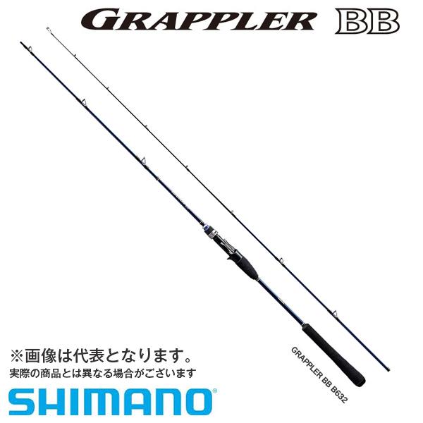 【シマノ】グラップラー BB S632 [大型便] 釣り フィッシング