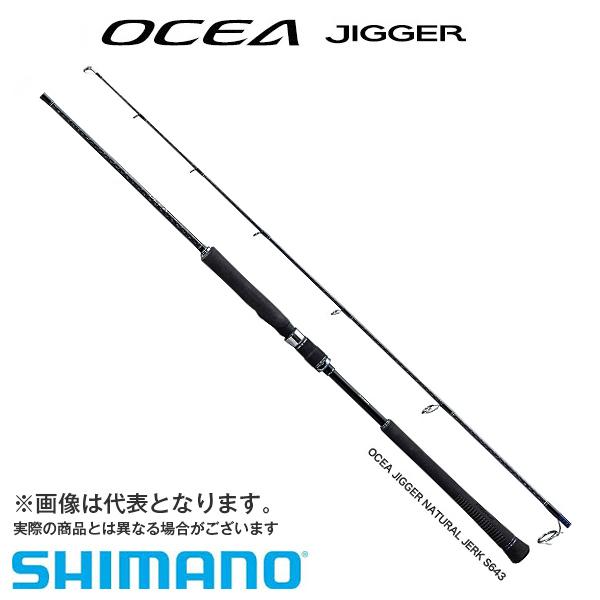【シマノ】オシアジガー S643 [大型便] 釣り フィッシング