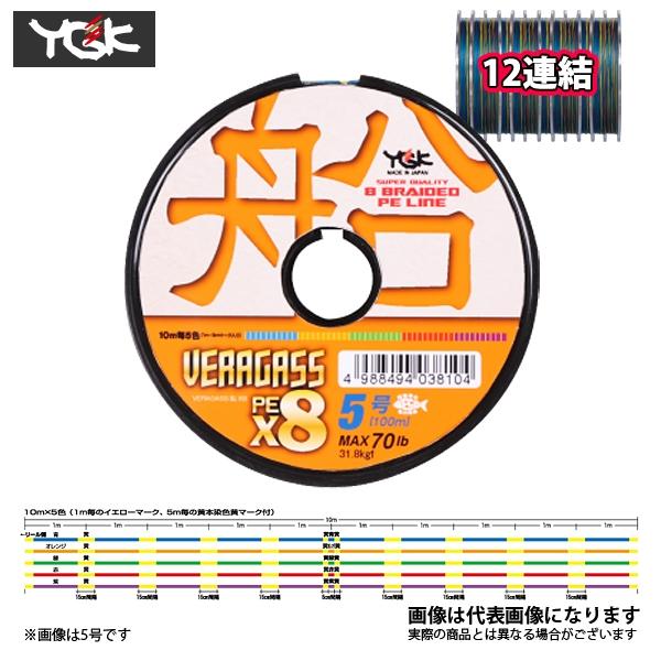 【特価ライン】 ヴェラガス船 X8 0.8号 12連結 ヨツアミ PEライン 0.8号