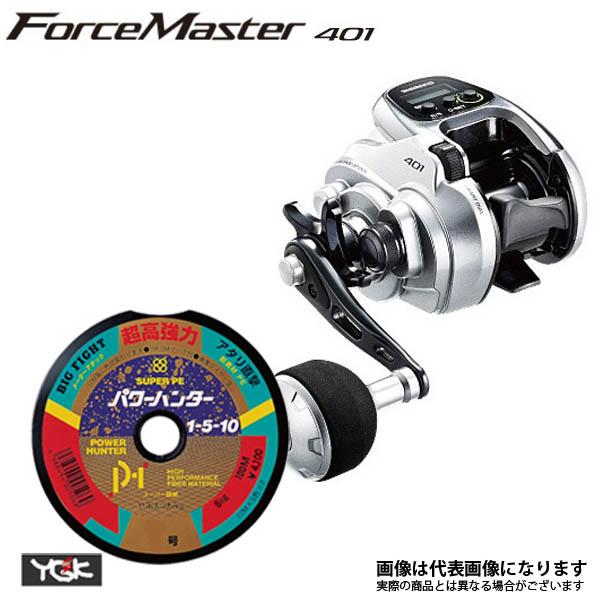 フォースマスター 401 左巻き PE2号×200m リールに巻いて発送 シマノ 電動リール ライン付き セット