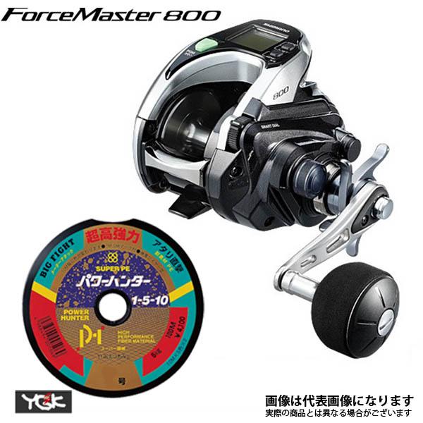 フォースマスター 800 PE2号×400m リールに巻いて発送 シマノ 電動リール ライン付き セット