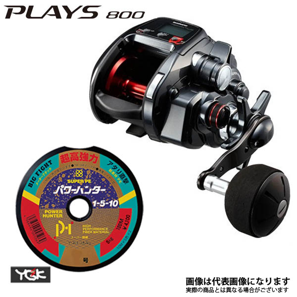 17 プレイズ 800 PE4号×200m リールに巻いて発送 シマノ 電動リール ライン付き セット