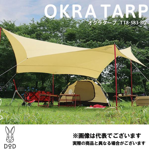 オクラタープ TT8-583-BG DOD キャンプ アウトドア 用品 テント タープ