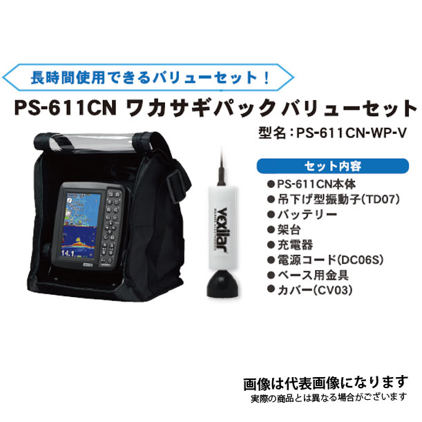 PS-611CN ワカサギパック バリューセット PS-611CN-WP-V ホンデックス