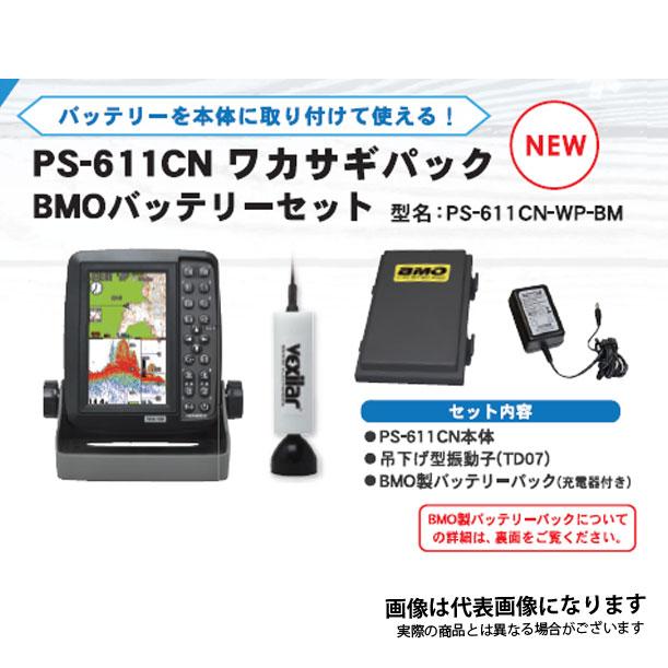 PS-611CN ワカサギパック BMOバッテリーセット PS-611CN-WP-BM ホンデックス