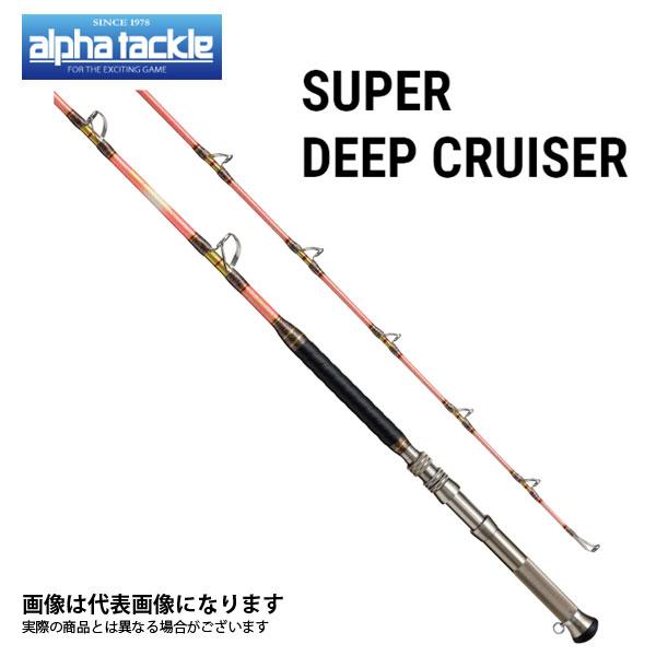スーパーディープクルーザー II アルファタックル 大型便