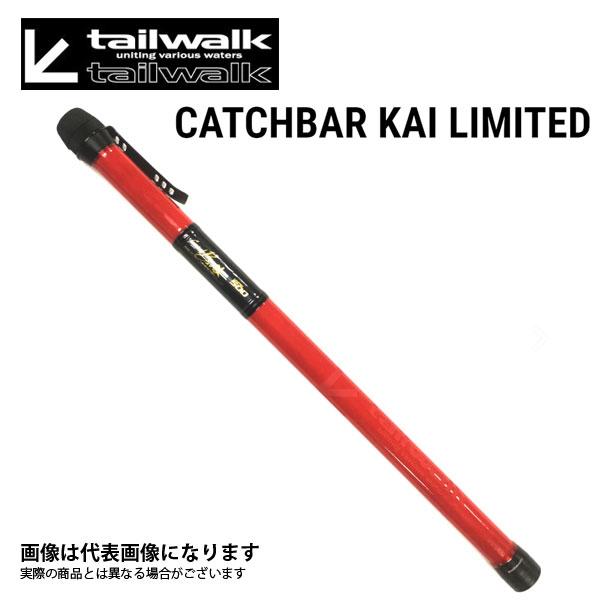 キャッチバー改 リミテッド 550 玉の柄 テイルウォーク ランディングポール 【処分特価】