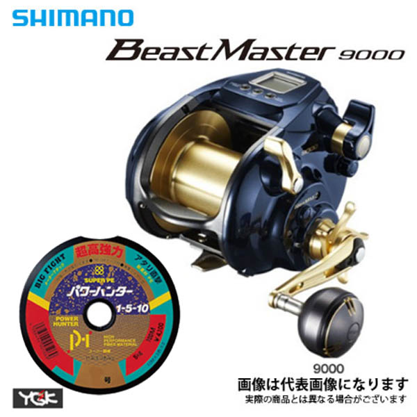 19 ビーストマスター 9000 PE10号×600m リールに巻いて発送 シマノ 電動リール ライン付き セット