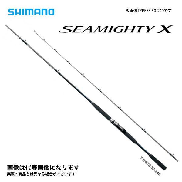 20 シーマイティー X 73 30-270 シマノ 2020年新製品