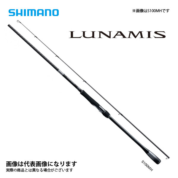 20 ルナミス S96MH シマノ 大型便 2020年新製品