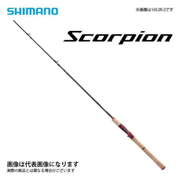 スコーピオン 1653RS-2 シマノ 2020年新製品