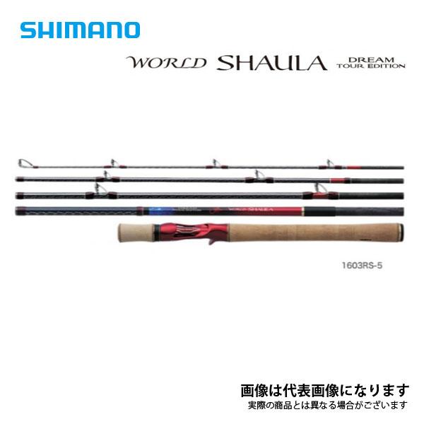 20 ワールドシャウラ ドリームツアーエディション 1603RS-5 シマノ 2020年新製品