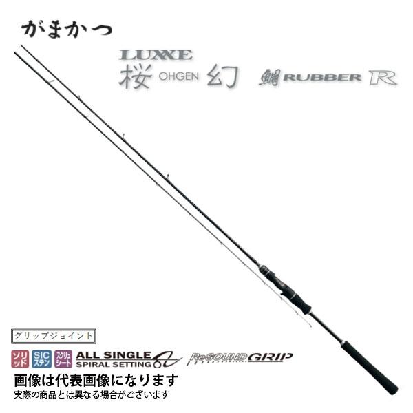 桜幻 鯛ラバーR B66UL-solid.R 6.6F がまかつ 大型便 鯛カブラ