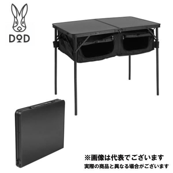 グッドラックテーブル BK TB4-685-BK DOD テーブル アウトドア キャンプ Lvアップ