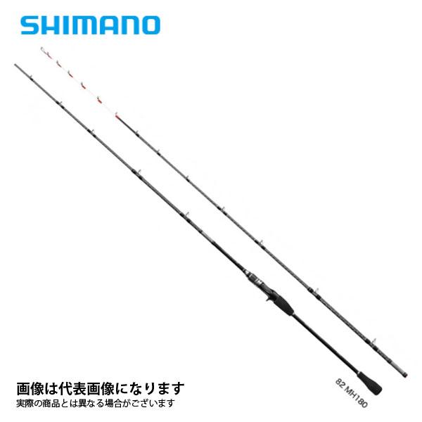 サーベルマスター BB 73MH185 シマノ