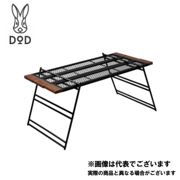 アウトドアに最適なDoDのアウトドアテーブル テキーラテーブル 在庫限り TB4-746-BK お得クーポン発行中 DOD おしゃれ アウトドアテーブル テーブル
