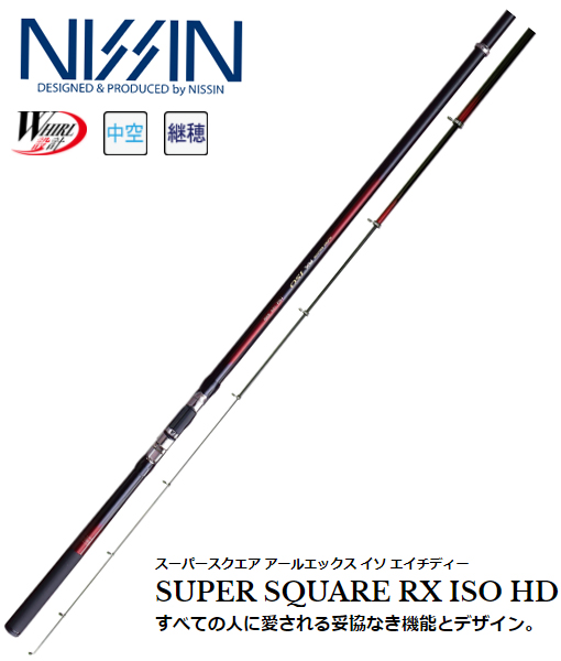 宇崎日新(NISSIN) スーパースクエア RX ISO HD 2号-620