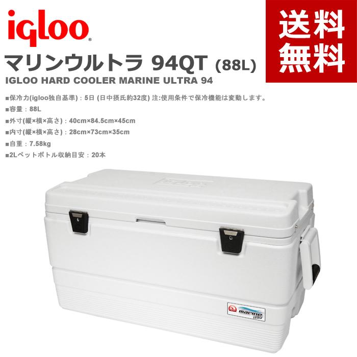 igloo(iguro/圆顶建筑)  冷气设备箱马林超94QT(88L)