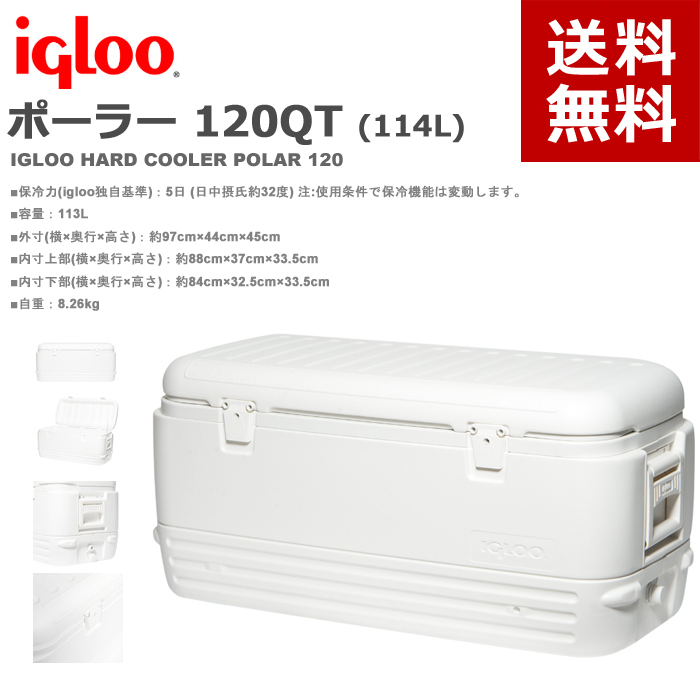 【エントリーでP10倍確定!5日0時~】【あす楽対応】【送料無料】igloo(イグロー/イグルー) クーラーボックス ポーラー 120QT (114L)