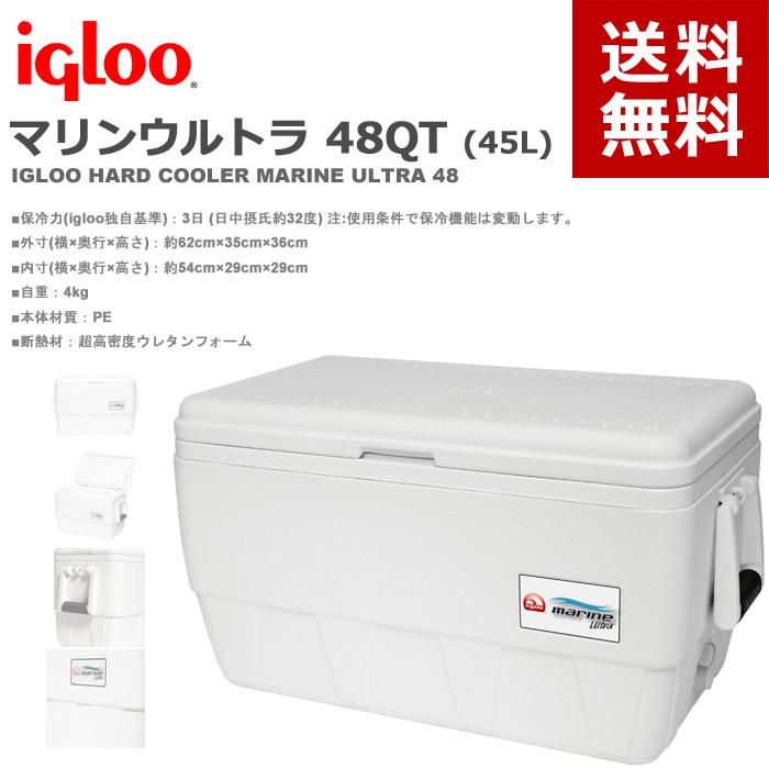 igloo(イグロー/イグルー) クーラーボックス マリンウルトラ 48QT (45L)