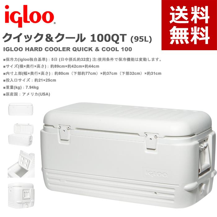 【エントリーでP10倍確定!15日0時~】【あす楽対応】【送料無料】igloo(イグロー/イグルー) クーラーボックス クイック&クール 100QT (95L)