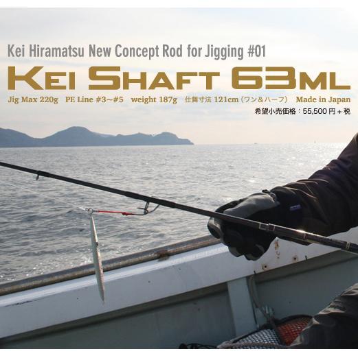 K-FLAT(KEI HIRAMATSU) ケイシャフト 63ML
