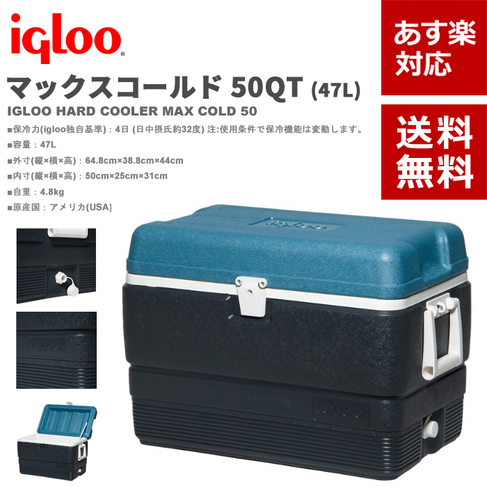 【エントリーでP10倍確定!15日0時~】【あす楽対応】【送料無料】igloo(イグロー/イグルー) クーラーボックス マックスコールド 50QT (47L)