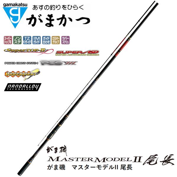 がまかつ(Gamakatsu) がま磯 マスターモデルII 尾長 H 5.0m