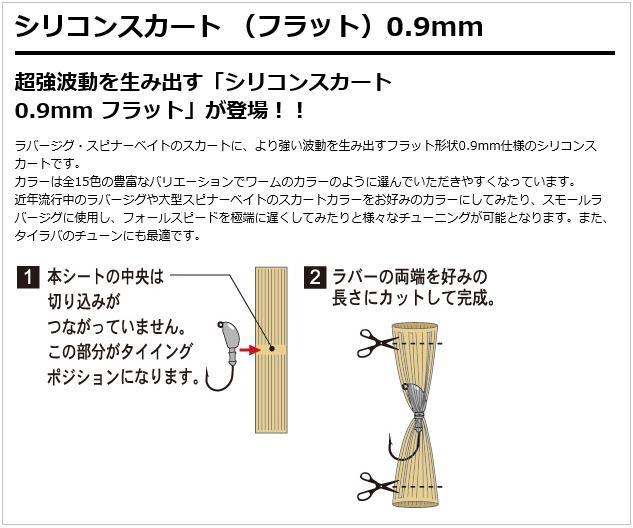 gamakatsu(Gamakatsu)  硅裙子(平地形状)0.9mm