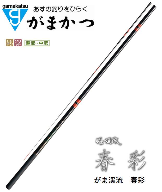 がまかつ(Gamakatsu) がま渓流 春彩(しゅんさい) 硬調 4.5m