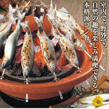 キンカ(Kinka) 串焼コンロ ろばた (大) B-1