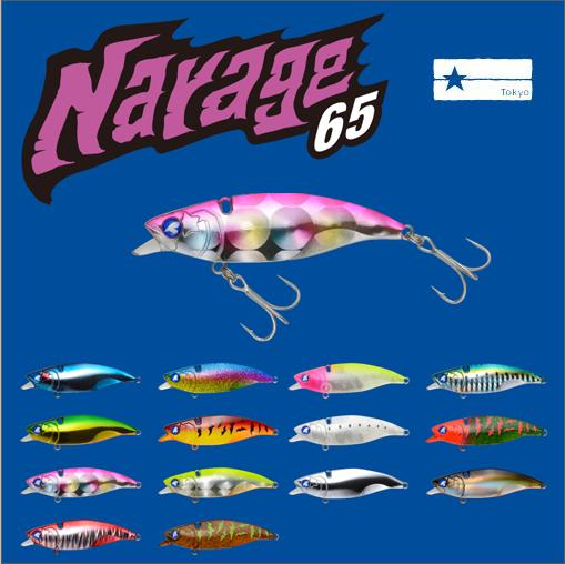 蓝色蓝色(Blue Blue)  Narage/nareji 65