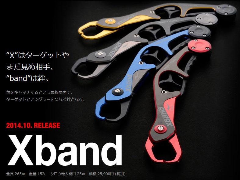アピア Xband/エクスバンド