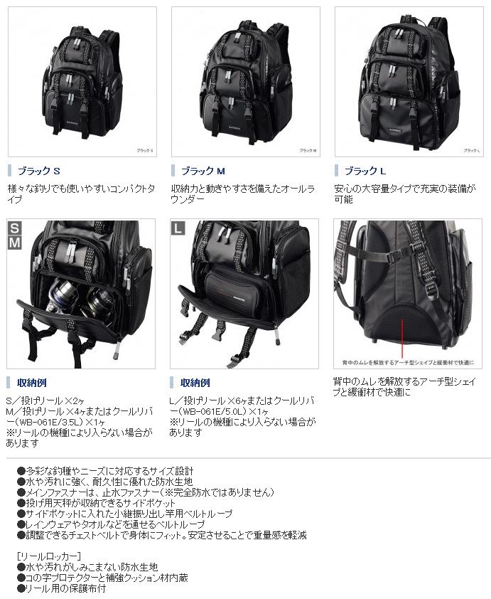 SHIMANO Backpack Fishing Tackle SystemBag XT Black DP-072K Size M JAPAN EMS